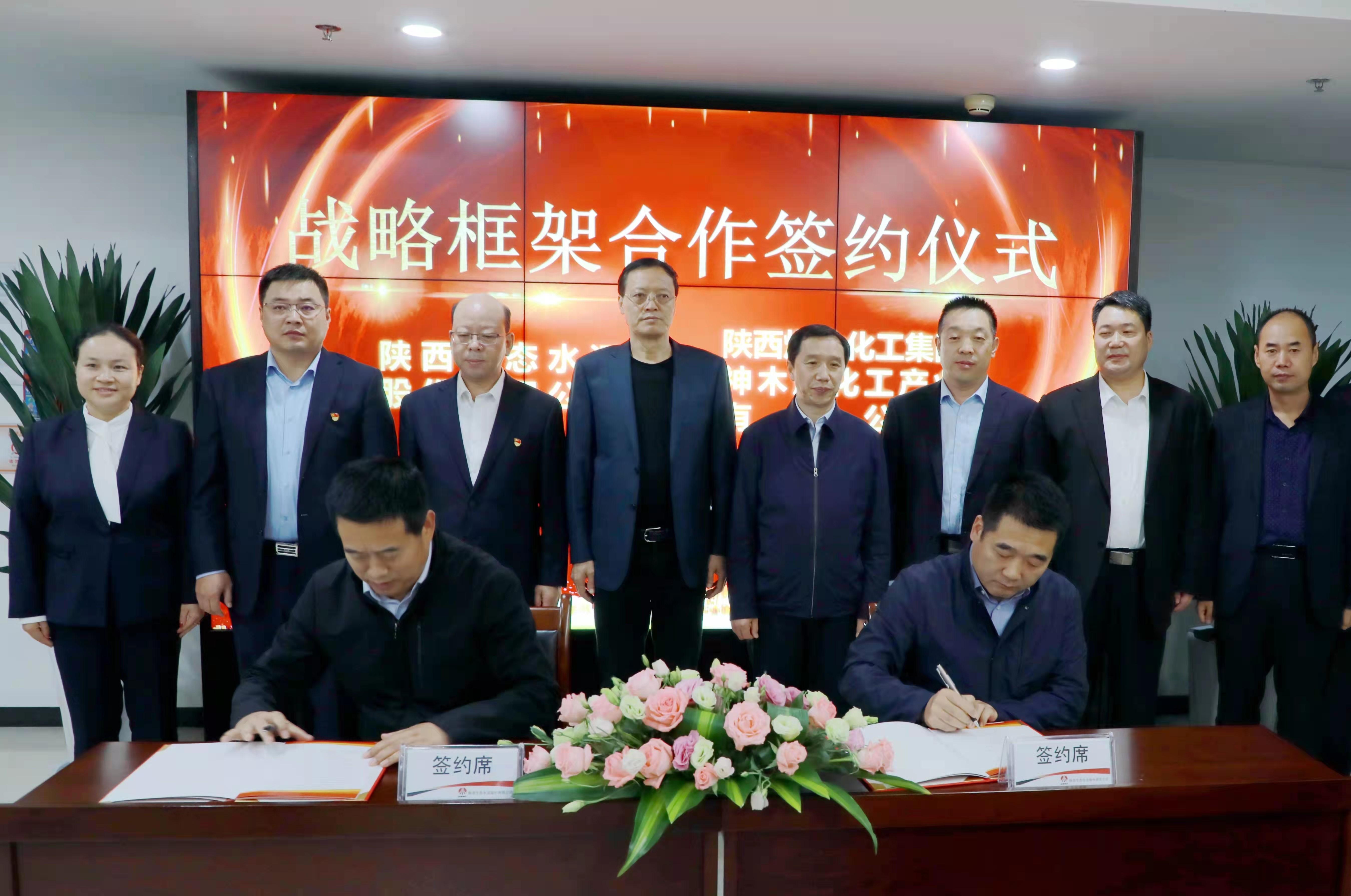 公司与生态水泥公司签订固废综合利用战略合作协议